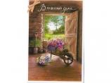 Счастье по соседству открытки, картинки дню