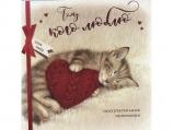 Открытка для любимой с котятами 370