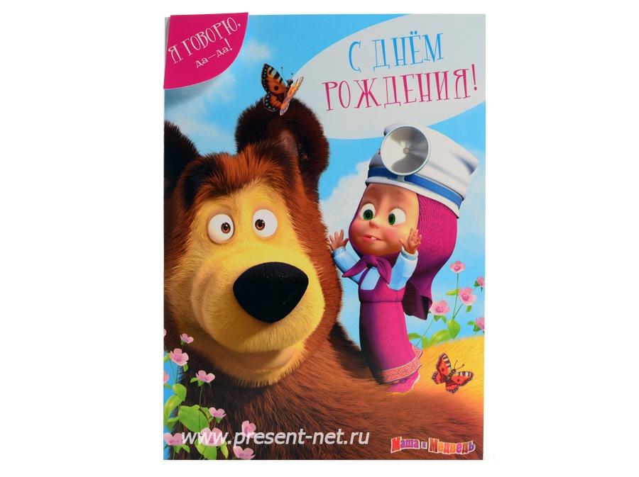 открытки маша с днем рождения: